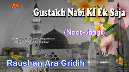 Gustakh Nabi Ki Ek Saja ☪☪ Latest Naat Sharif New Videos ☪☪ Raushan Ara Gridih