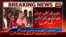 Maiza Hameed's Blunder, Admits That Maryam Nawaz Is Dependent on Nawaz Sharif