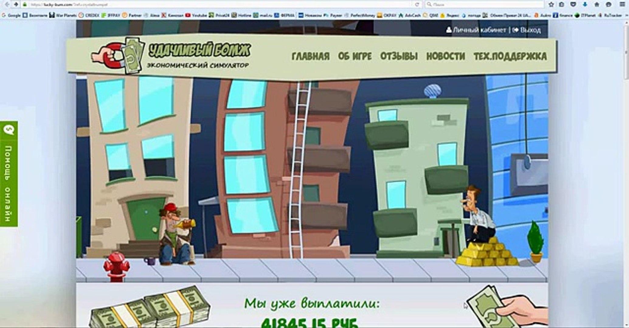 Lucky-bums - УДАЧЛИВЫЙ БОМЖ - ВЫВОД 533руб., Маркетинг Игры!