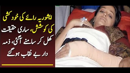 Aishwarya Rai Tried To Suicide Latest Update Watch this Video For the Reliaty of News Viral News