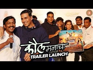Kaul Manacha Trailer & Music Launch | Akshay Kumar, Dimple Kapadia - UNCUT