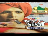 LATEST BAUL BICCHED GAAN 2015 ROHOMOTER VANDARY FULL SONG BY SARIF UDDIN