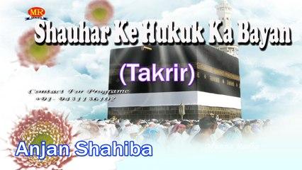 Shauhar Ke Hukuk Ka Bayan ☪☪ Very Important Takrir Latest Speech New ☪☪ Anjan Shahiba