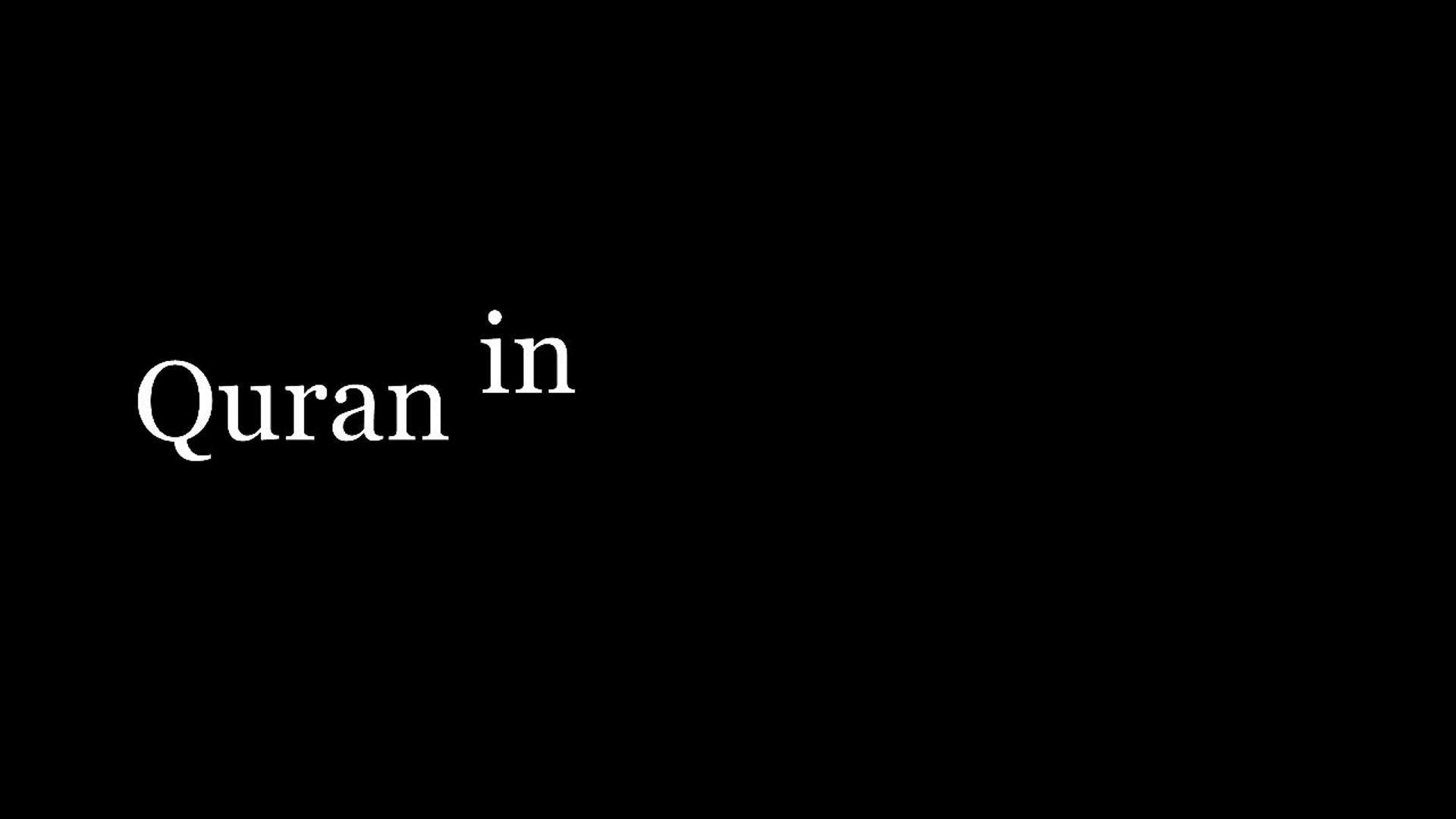 Bosnian Surah 1- Al-Fatihah Qur'an al-Kareem