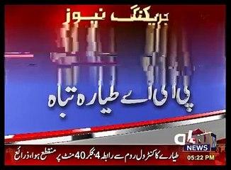 PIA Plan Crash ,Junaid Jamshed & Famly Died in Plan Crash