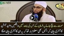 Last Bayan Of Junaid Jamshed Last Bayan before Death-Jundaid Jamshaid Last Video