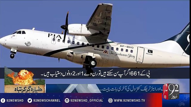 Mayday call between pilot of (PIA) flight PK-661 and the control tower - 92NewsHD