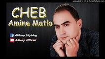Cheb Amine Matlo ♫ Omri Omri - عمري عمري