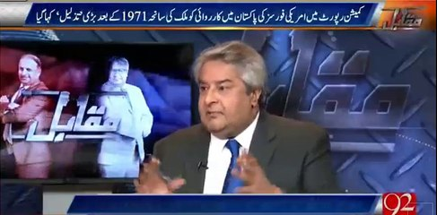 Amir Mateen replies to news channels who are making fun of Imran Khan's earlier demand of Commission
