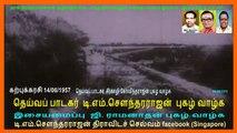 Karpukarasi 1957- T M Soundararajan Legend   song  2