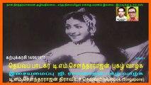 Karpukarasi 1957- T M Soundararajan Legend   song  3