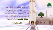 12 Rabi ul Awal - Jashn e Wiladat Ka Sawab