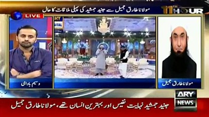 Maulana Tariq Jameel With 11th Hour with Waseem Badami on ARY Reveals What Prophet (PBUH) Said About Junaid Jamshed in Dream