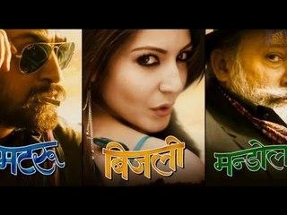 Matru Ki Bijlee Ka Mandola REVIEW - Latest Bollywood Hindi Movie