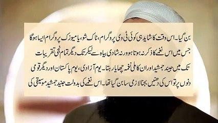 Life Of Junaid Jamshaid