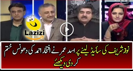 asad umar badly insulting and taking class of iftikar ahmad for taking side of nawaz sharif