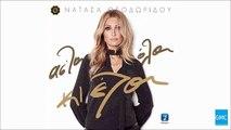 Νατάσα Θεοδωρίδου - Δε Στα 'Πα Όλα | Natasa Theodoridou - De Sta 'Pa Ola (New Album 2016)