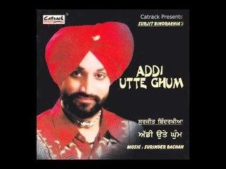 Meri Heer Nu | Addi Utte Ghum | Superhit Punjabi Songs | Surjit Bindrakhia