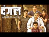 DANGAL Movie 2016 - Aamir Khan,Kiran Rao,Fatima Shaikh Special Screening