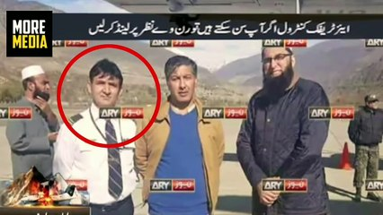Exclusive Video Inside From PIA Plane Before Crash | Junaid jamshed plane crash