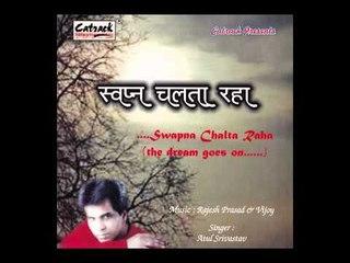 Swapna Chalta Raha | Swapna Chalta Raha | Popular Hindi Songs | Atul Srivastav