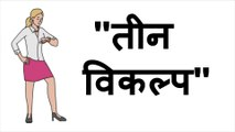 तीन विकल्प Three Options - Animated Motivational Story and Inspirational Story - Hindi Motivational Stories