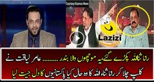Aamir Liaqut is Showing an Insulting Clip of Rana Sana Ullah
