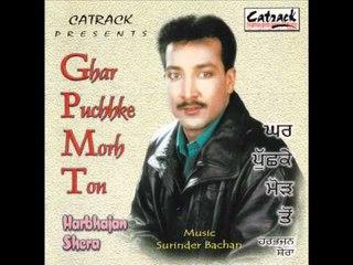 Vichhrhe Haan Pehli Vaar | Ghar Puchhke Morh Ton | Popular Punjabi Songs | Harbhajan Shera