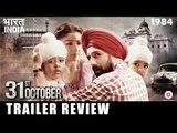 31st October Trailer Review | Soha Ali Khan, Vir Das