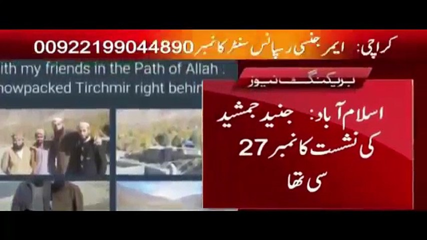 PIA Plane Crashed In Islamabad Junaid Jamshed Died