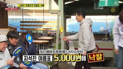 奔跑男女Running Man 20161211 Ep329 | 韓國綜藝線上看
