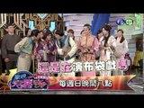 0517華視天王豬哥秀-現代嘉慶君 搶先看