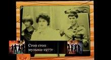 Стоп стоп музыка-1977г