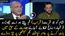 Aamir Liaqat Chitrols Najam Sethi For Taking Side Of India..