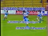 18.09.1991 - 1991-1992 UEFA Cup 1st Round 1st Leg Racing FC Union Luxembourg 0-5 Olympique Marsilya