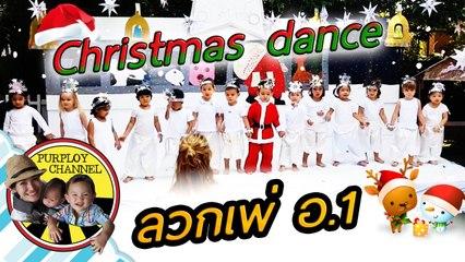 Christmas dance ลวกเพ่อ.1