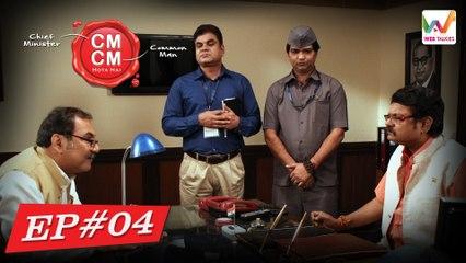 C.M C.M. Hota Hai Episode 4: Development- Permanent or Temporary?