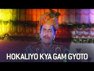 Hokaliyo kya gam gyoto ... hokaliyo kya gam gyoto - dholo mara malakno - gujarati songs
