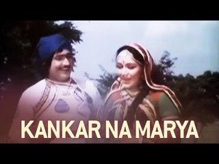 Kankar Na Marya - Romantic Gujarati Songs - Bhader Tara Vaheta Pani