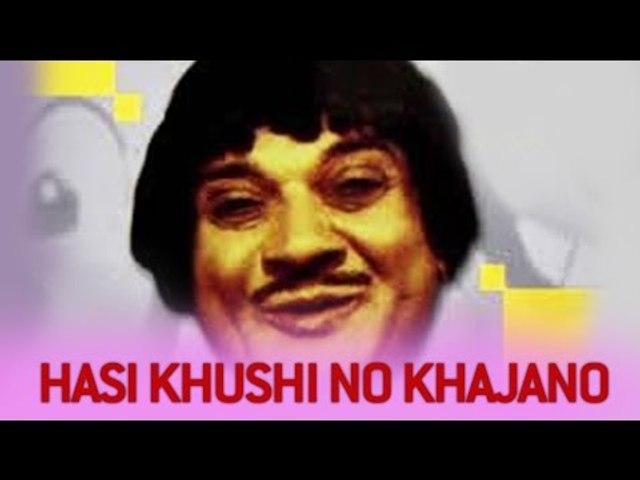 hasi khushi no khajano - ramesh mehta - (sant surdas) gujarati comedy