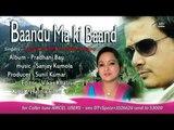 Baandu Ma Ki baand Garhwali songs   Gajendra Rana   Meena Rana