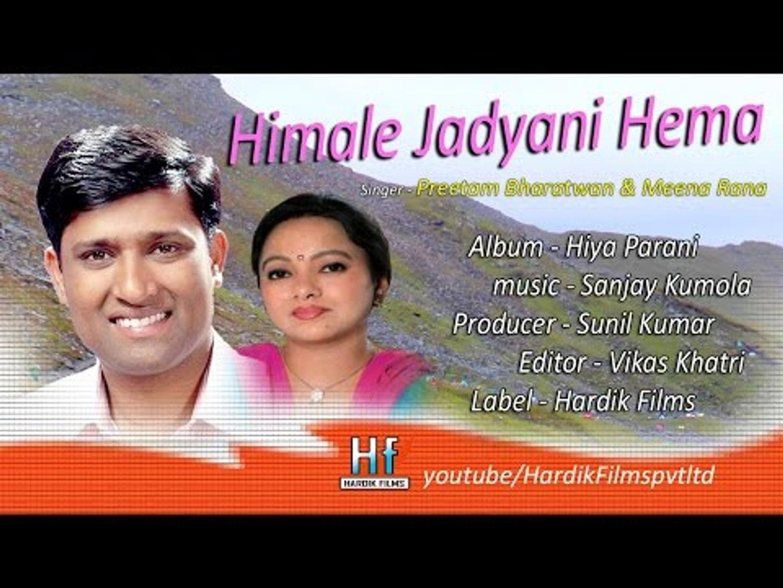 Himale Jadyani hema | Preetam Bharatwan & Meena Rana# Garhwali Songs