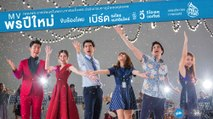 เพลงพระราชนิพนธ์ พรปีใหม่ - ธงไชย แมคอินไตย์ และ วิโอเลต วอเทียร์  Ost.พรจากฟ้า【Official MV】