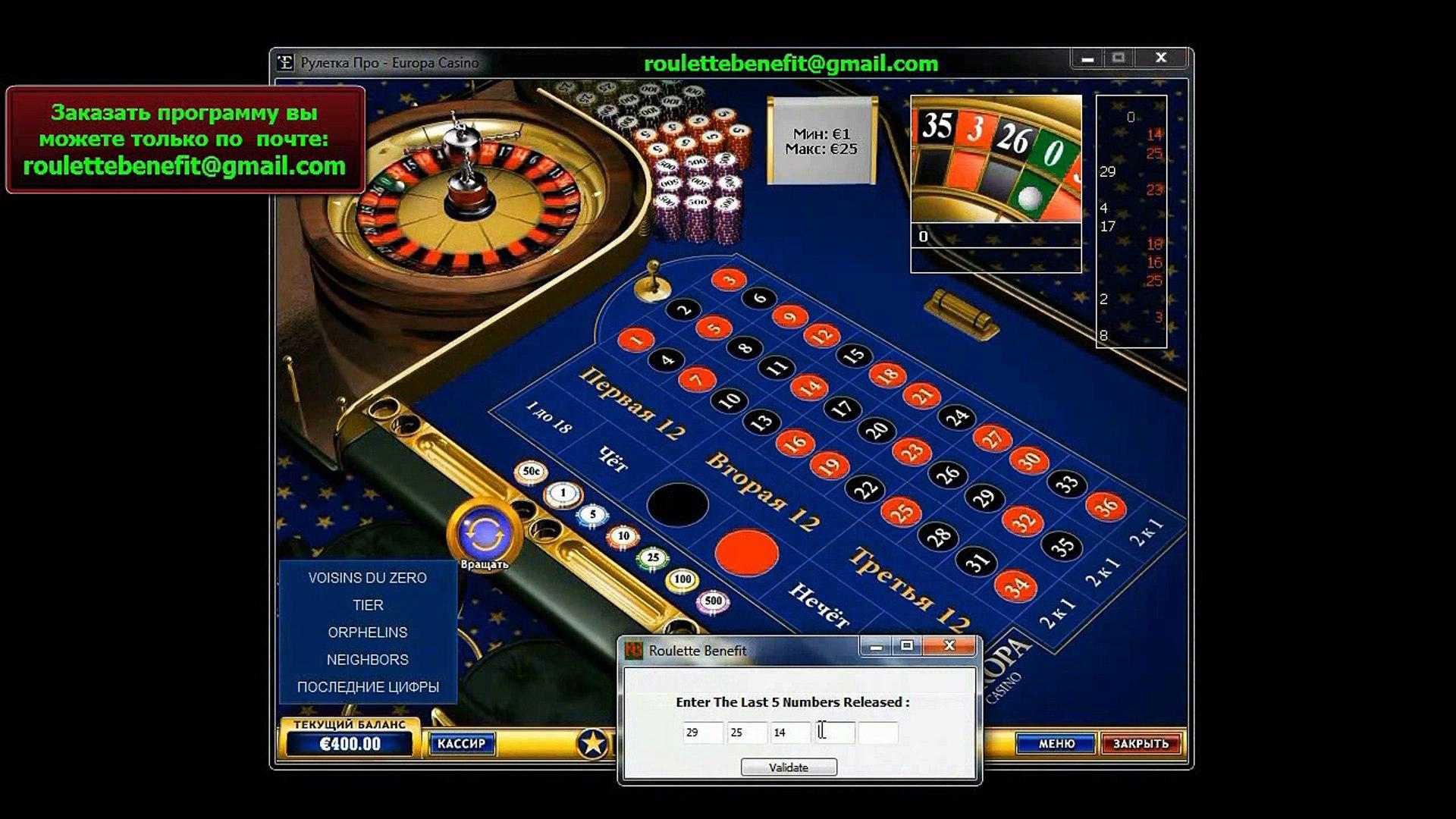 Скачать программу для обыгрывании казино заработок с партнерки казино