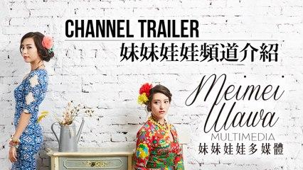 【妹妹娃娃 頻道介紹】Meimeiwawa 2017 Channel Trailer