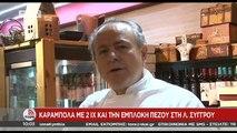 Συγκλονιστικές μαρτυρίες για το τροχαίο στη Συγγρού: Δεν ακούστηκε φρενάρισμα – ΒΙΝΤΕΟ