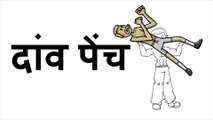 दांव पेंच  - Animated Motivational Video and Inspirational Video - Hindi Motivational Stories #Story
