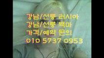 강남러시아 010 5737 0953