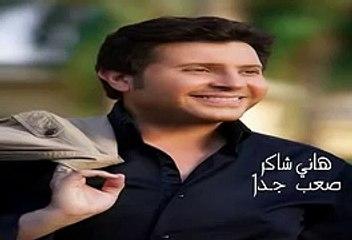 هاني شاكر صعب جدا ¦ Hany Shaker Saab Gedan