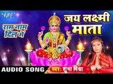 जय लक्ष्मी माता - Jai Laxmi Mata - Ram Naam Dil Me - Shubha Mishra - Bhojpuri Laxmi Aarti 2016 new